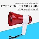 WIDE VIEW 專業版多功能錄音大聲公(619U)