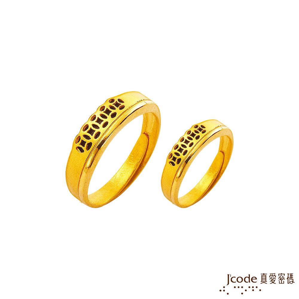 J'code真愛密碼 滾滾財黃金成對戒指