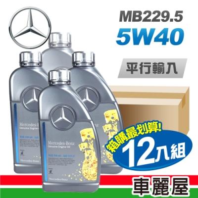 【Mercedes-Benz】原廠 229.5 5W40 1L 節能型機油(整箱12瓶)