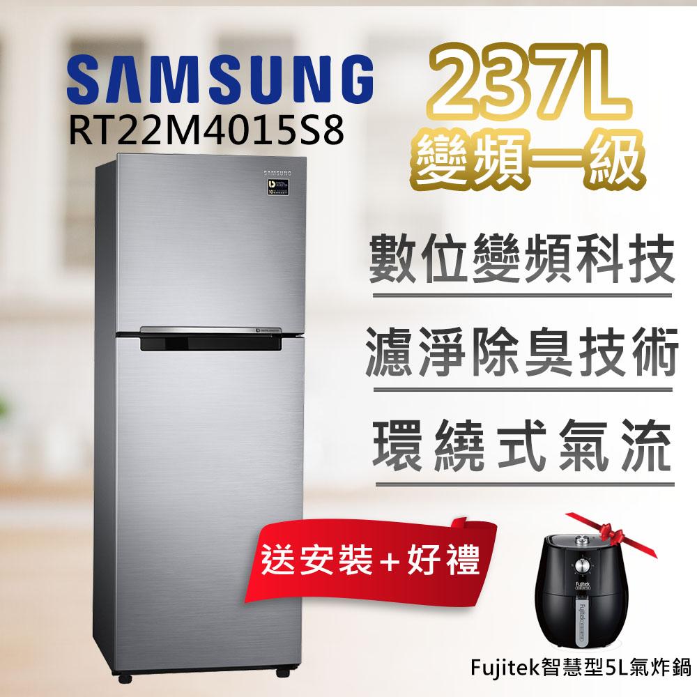 SAMSUNG三星 237L 1級變頻2門電冰箱 RT22M4015S8/TW