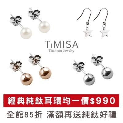 [ 時時樂限定 均一價$990 ] TiMISA 純鈦耳針一對 原價$1500