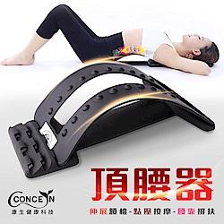 Concern康生 頂腰器 背部按摩/腰椎伸展 CON-FE106