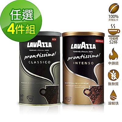 LAVAZZA 頂級義式即溶咖啡4入組(95gx4、經典/醇厚-任選)