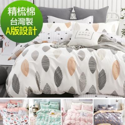 (限時下殺)La Lune 台灣製精梳棉床包被套組 雙/大均價