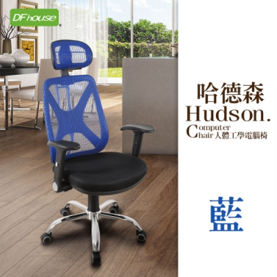 DFhouse哈德森人體工學辦公椅全配-藍色 64*64*112-135