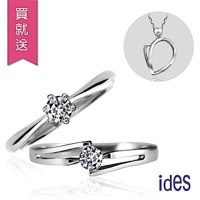 (無卡分期12期)ides愛蒂思 精選20分E/VS1八心八箭3EX車工鑽石戒指(2選1)