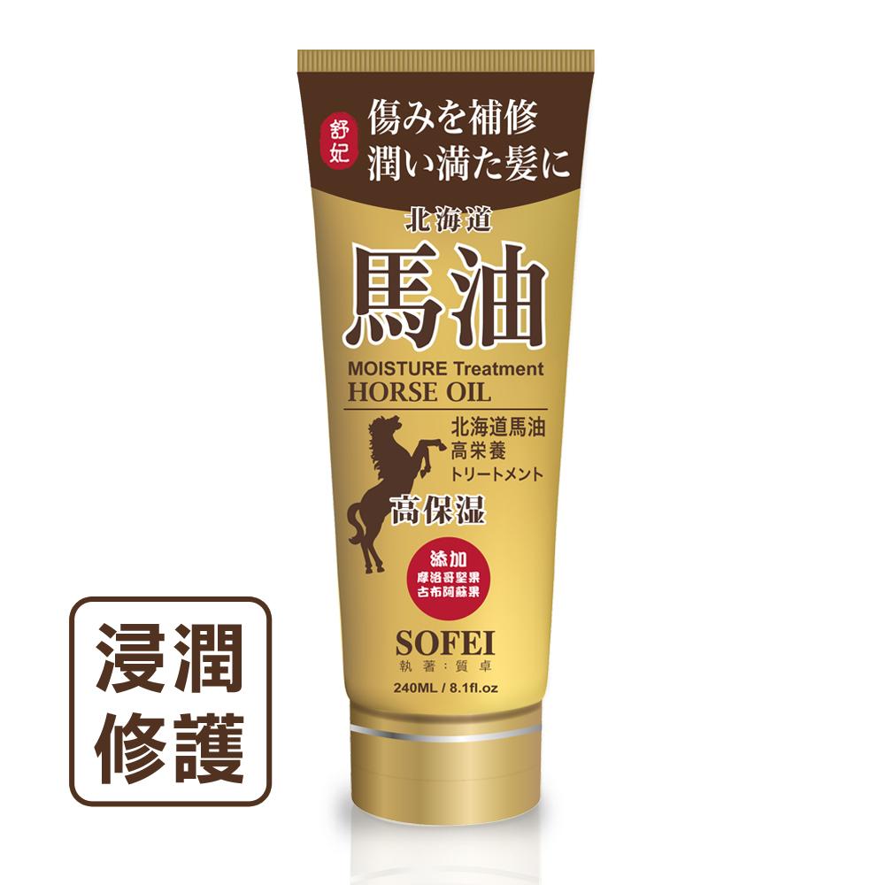 舒妃SOFEI 北海道馬油強效保濕護髮膜240ml