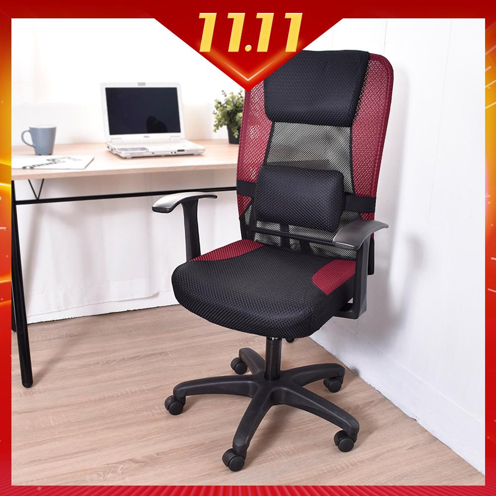 [限時5折價]凱堡 科斯特高背T型手透氣仰傾電腦椅辦公椅