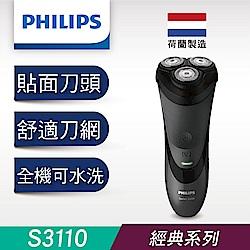 飛利浦三刀頭電鬍刀 S3110(快速到貨)