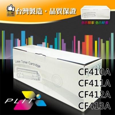 【PLIT普利特】 HP CF410A/411A/412A/413A 環保碳粉匣-四色一組