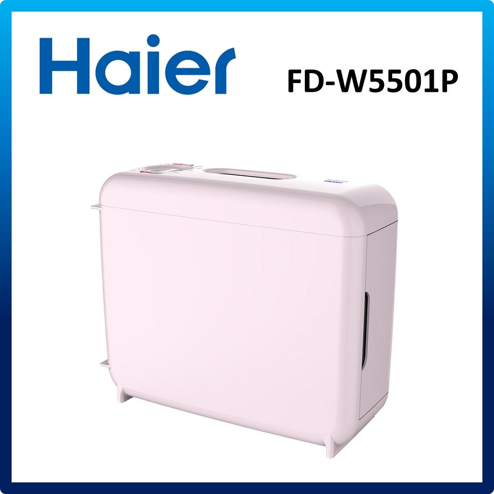 Haier海爾 冬夏兩用多功能烘被機 FD-W5501P 粉色