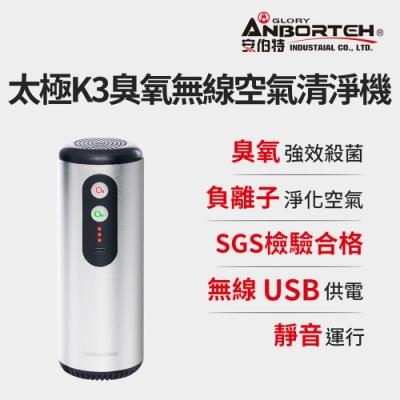【安伯特】神波源 K3 臭氧殺菌 車用空氣清淨機(USB供電 負離子淨化 車內/鞋櫃/衣櫥/廚房 適用)