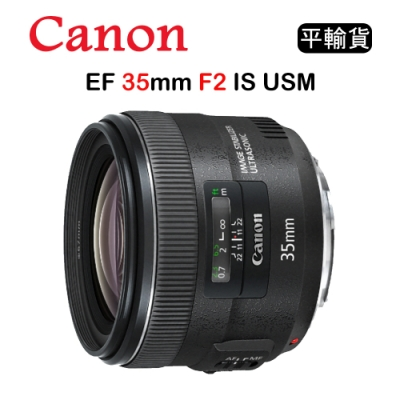 CANON EF 35mm F2 IS USM (平行輸入)