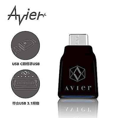 【Avier】USB C to 標準USB專用轉接頭/黑色
