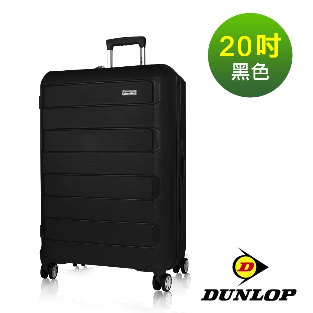 福利品 DUNLOP CLASSIC系列-20吋超輕量PP材質行李箱-黑