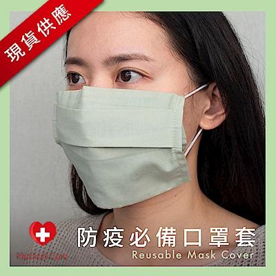 Ultrahard 手口鼻抗菌棉布口罩套-萊茵綠