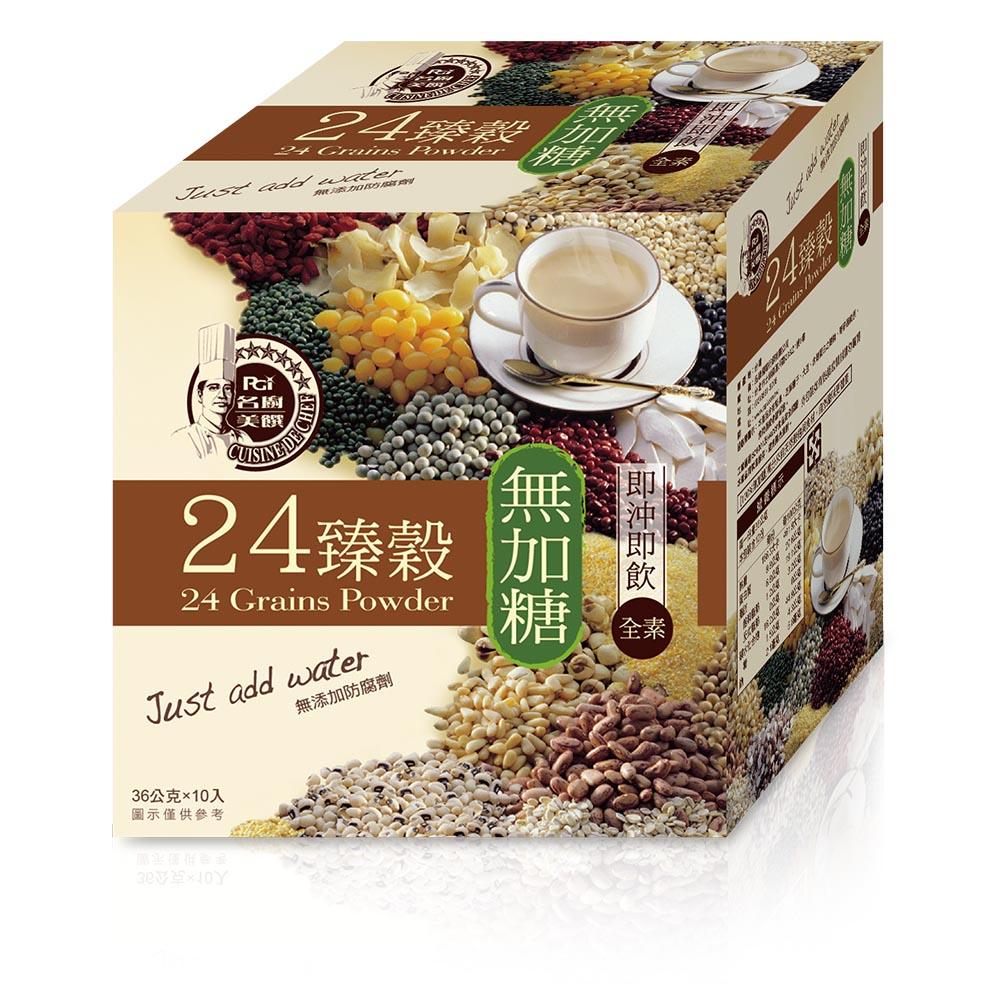 名廚美饌 24臻穀無糖版(36gx10入)