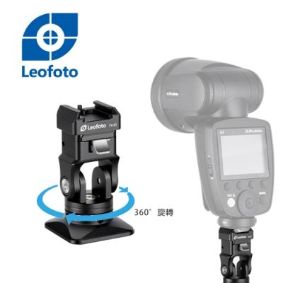 Leofoto 徠圖 FA-14閃光燈冷熱靴可旋轉自動鎖緊快拆夾座