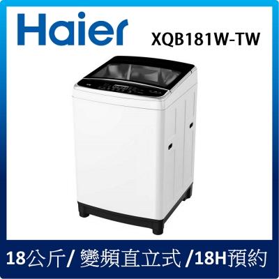 [館長推薦] Haier海爾 全自動 18KG 變頻直立式洗衣機 XQB181W-TW