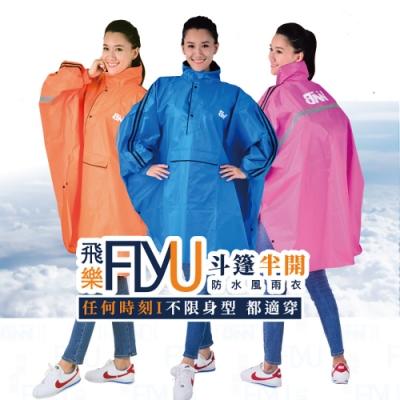 斌瀛FLYU飛樂斗篷半開防水風雨衣 兒童雨衣 可搭配防水雨褲