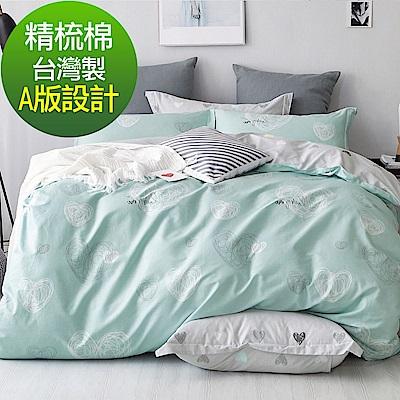 La Lune 台灣製40支精梳純棉雙人床包枕套三件組 薄荷藍甜心