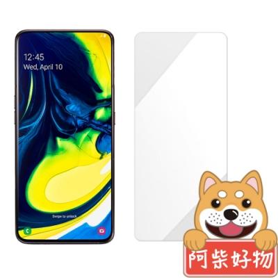 阿柴好物 Samsung Galaxy A80/A90 非滿版 9H鋼化玻璃貼