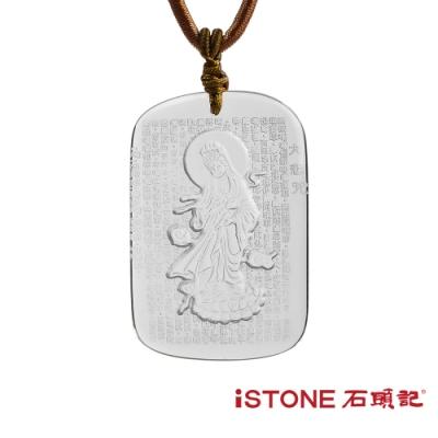 石頭記 水晶觀音項鍊-白水晶大悲咒