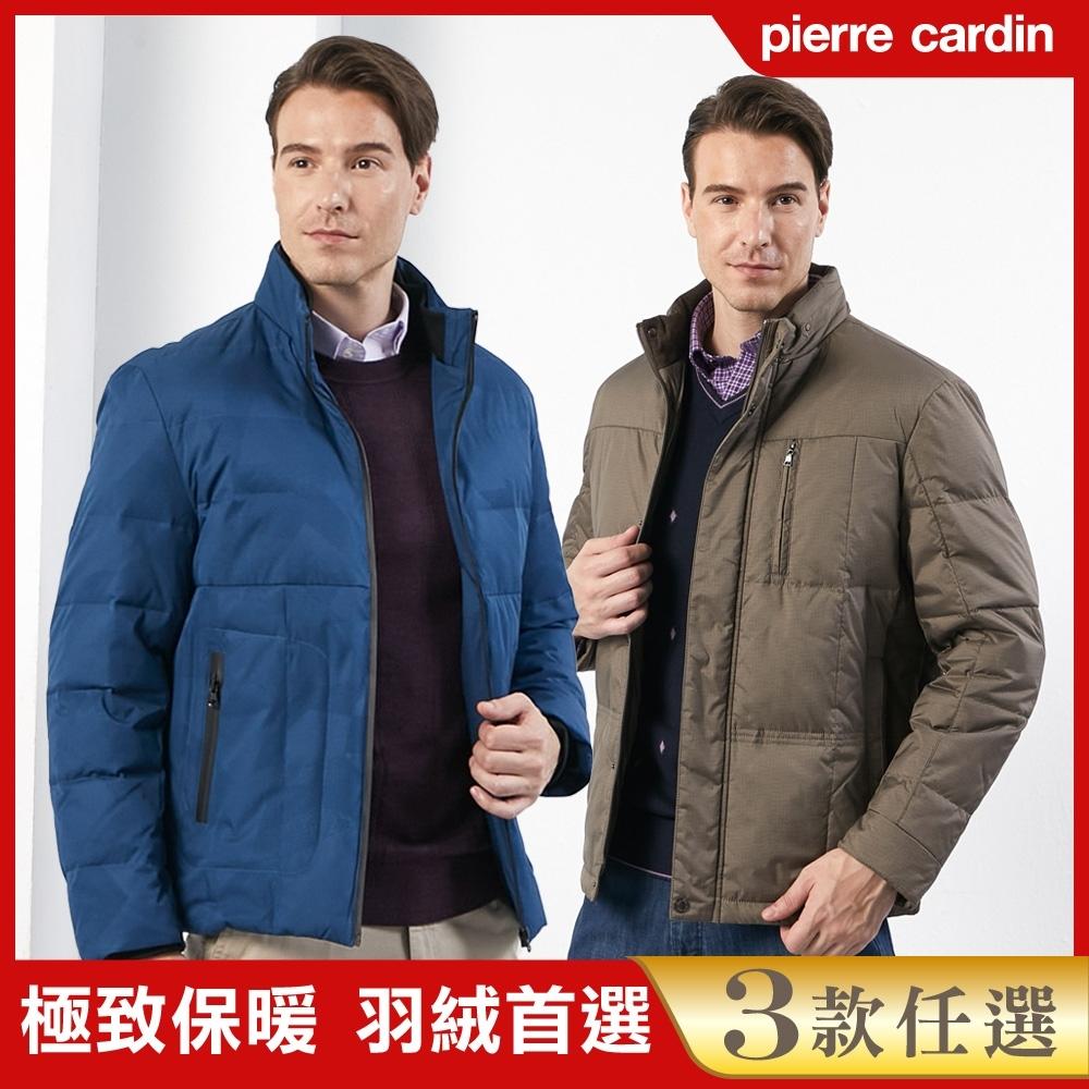 Pierre Cardin皮爾卡登 男裝 紳士型男休閒防風保暖羽絨外套(多款任選)