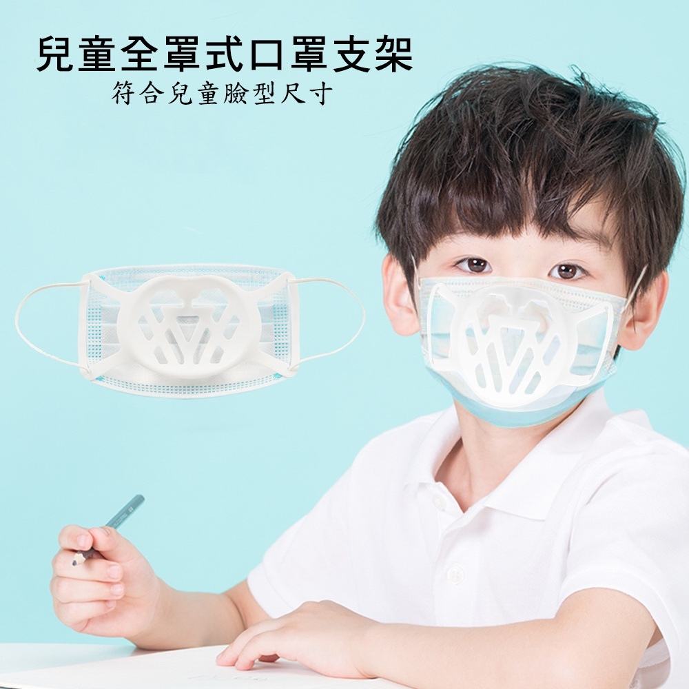 DW SC03兒童專用款全罩透氣立體矽膠口罩支架(20入組)