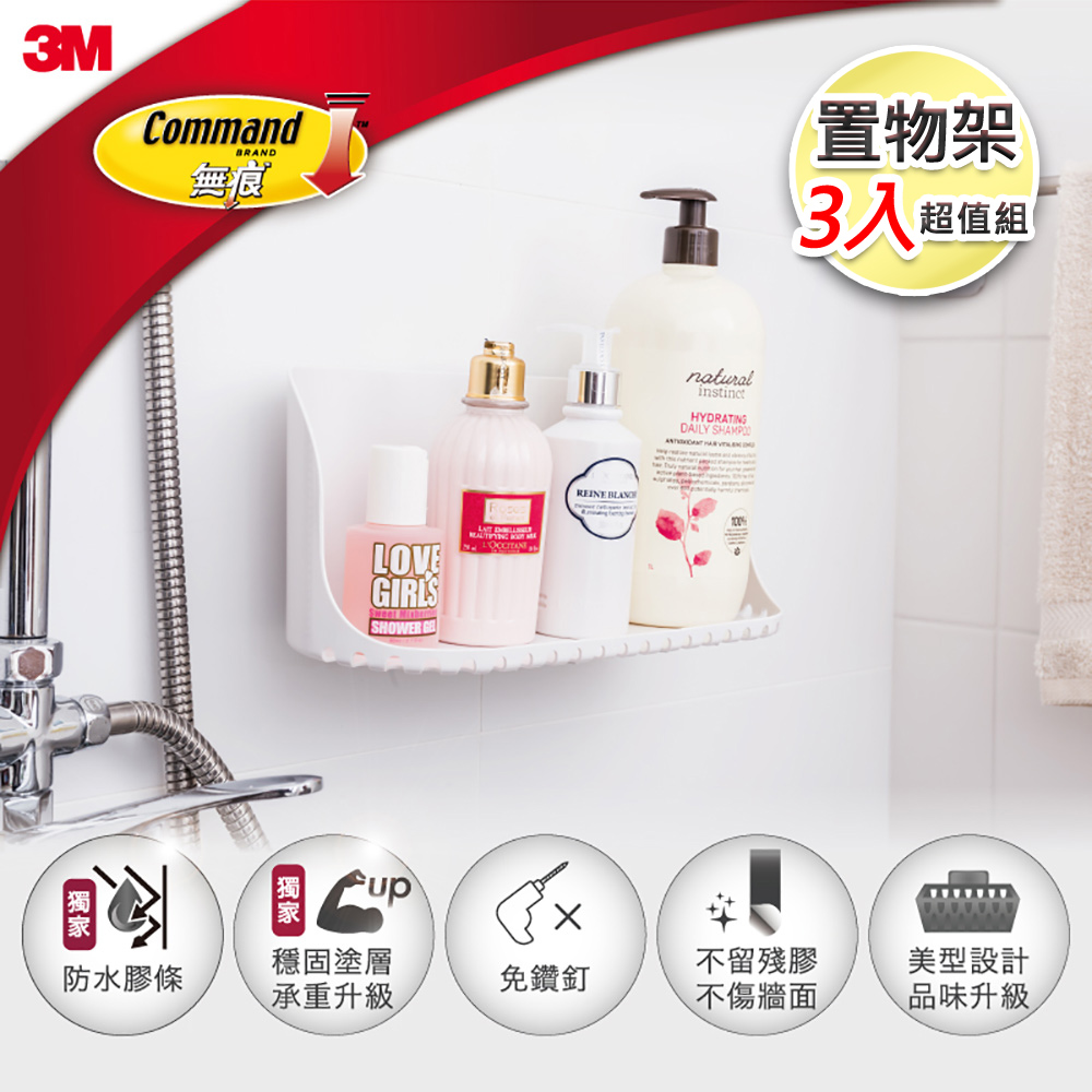 3M 無痕浴室防水收納系列-置物架3入超值組