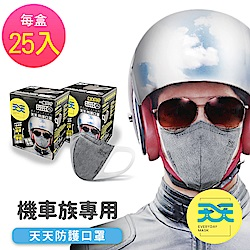 【天天機車族專用口罩】雙倍透氣、廢氣不怕 (25入/盒)