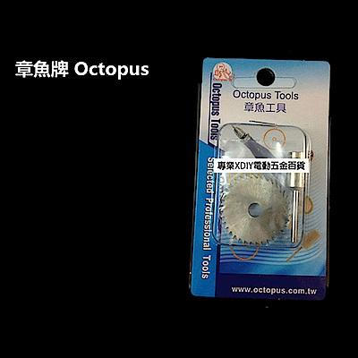 台灣製 章魚牌 Octopus 956.048S HSS 丸鋸片36T (附3mm軸柄)