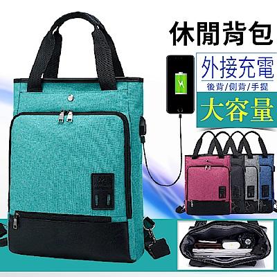 EHD 外接USB充電大容量多功能帆布手提後背包(5色任選)