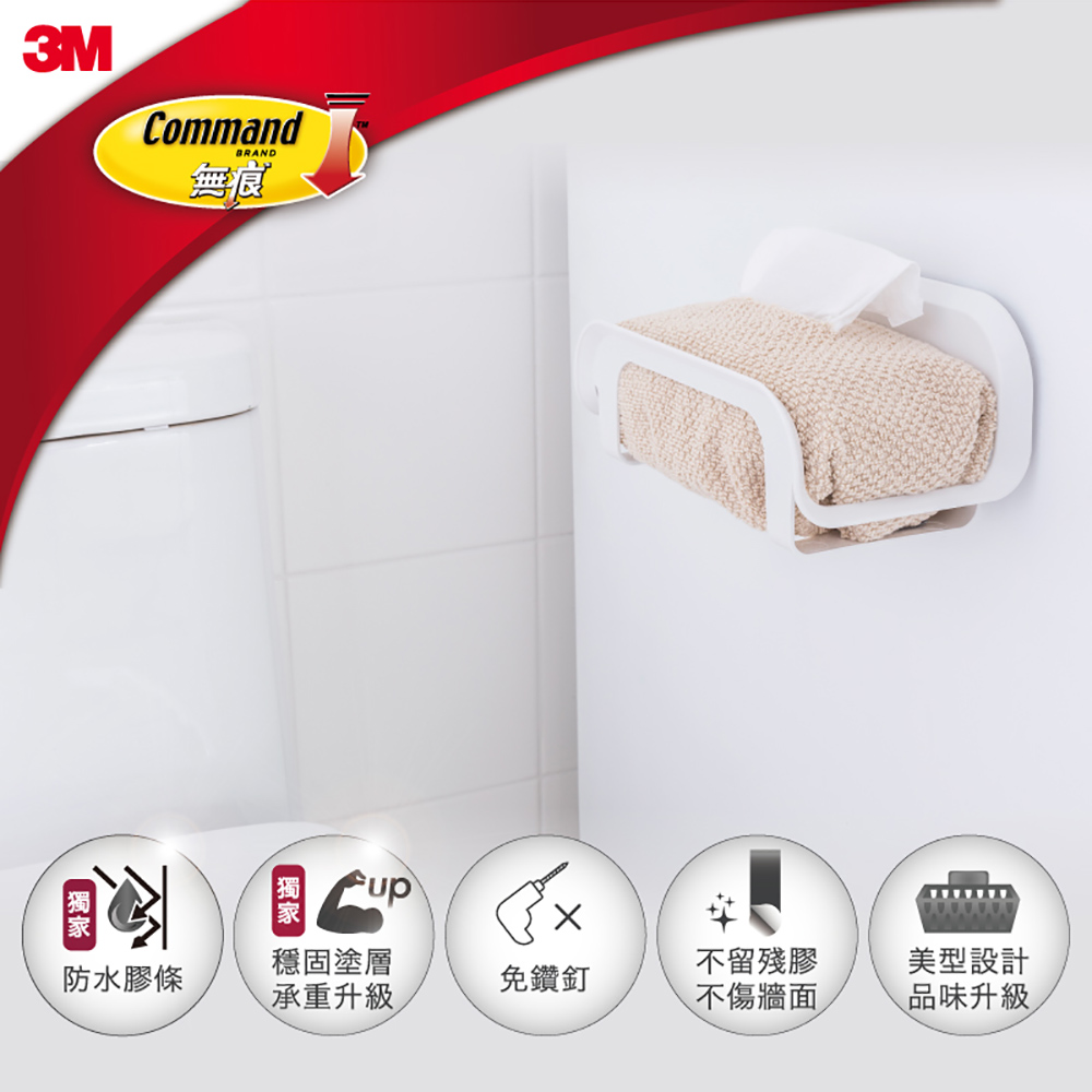3M 無痕浴室防水收納系列-衛生紙收納架 @ Y!購物
