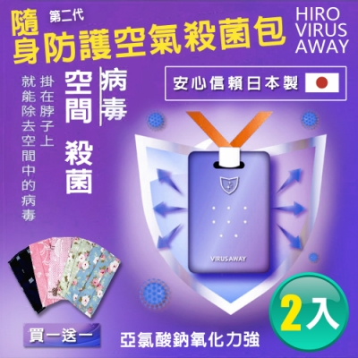 Virus Shut Out隨身防護空氣殺菌包(2入)(贈口罩套*2隨機出貨)