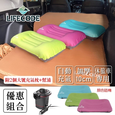 【LIFECODE】3D TPU舒眠車中床-厚10cm(190x130x10cm)-奶茶色 附2個大型充氣枕+車用幫浦