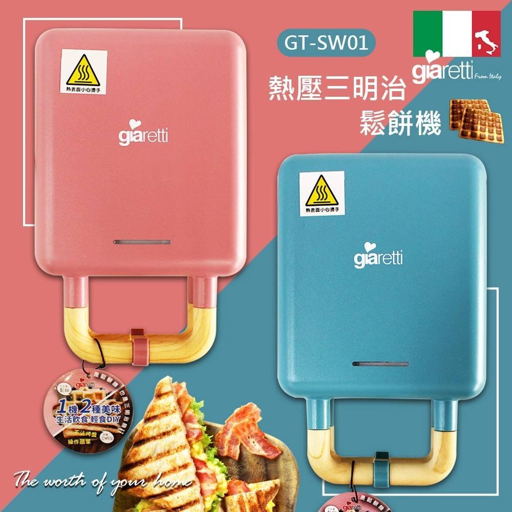 義大利Giaretti二合一熱壓三明治鬆餅機GT-SW01(藍綠色/玫瑰粉)