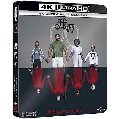 [預購] 我們 4K UHD + BD 限量鐵盒收藏版