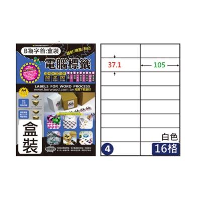 【鶴屋】 #04 B37105 白色 16格 A4三用標籤