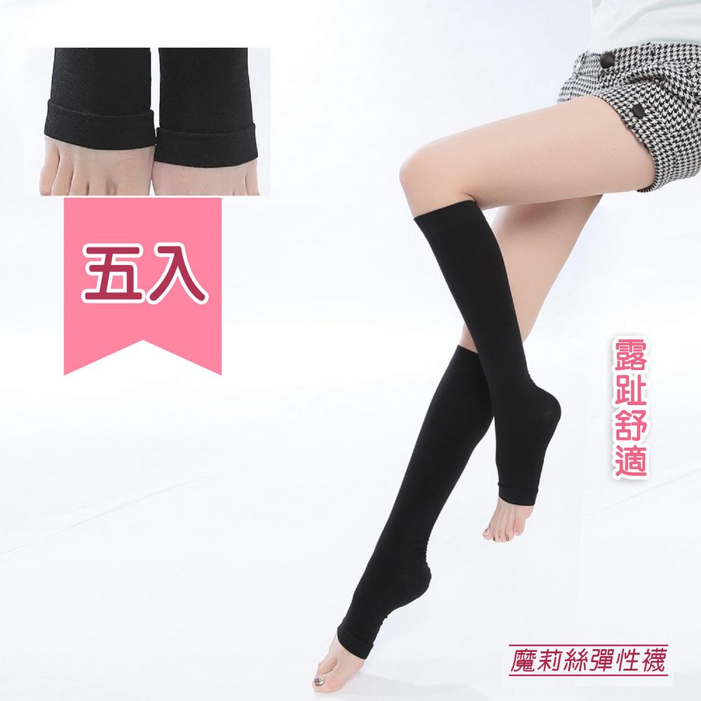 買三送二魔莉絲彈性襪-280DEN西德棉露趾小腿襪一組五雙-壓力襪醫療襪
