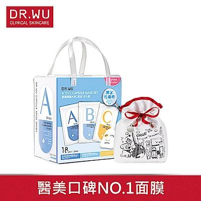 [獨家限定]DR.WU膠囊面膜ABC綜合18入組+贈萬用袋(限量送完為止)
