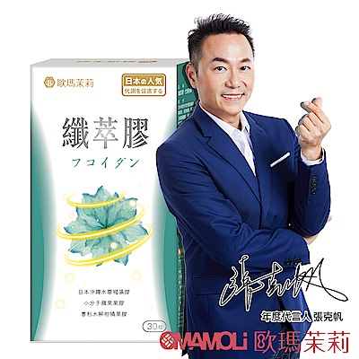 【歐瑪茉莉】纖萃膠代謝膠囊30顆*1盒