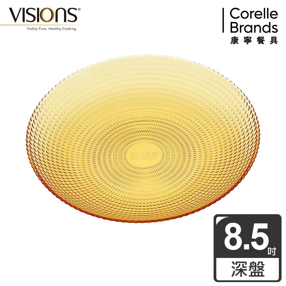 【美國康寧 VISIONS】 晶彩琥珀8.5吋深盤