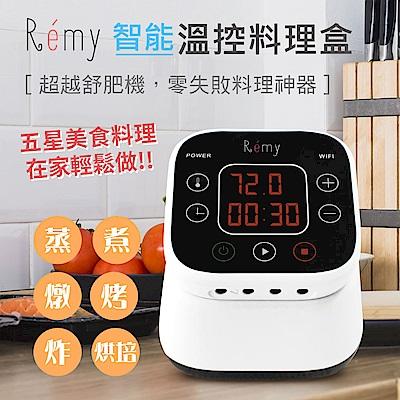 【Cook72】Remy 智能溫控料理盒 舒肥料理機 定溫烹調 智慧溫控 專用感溫棒