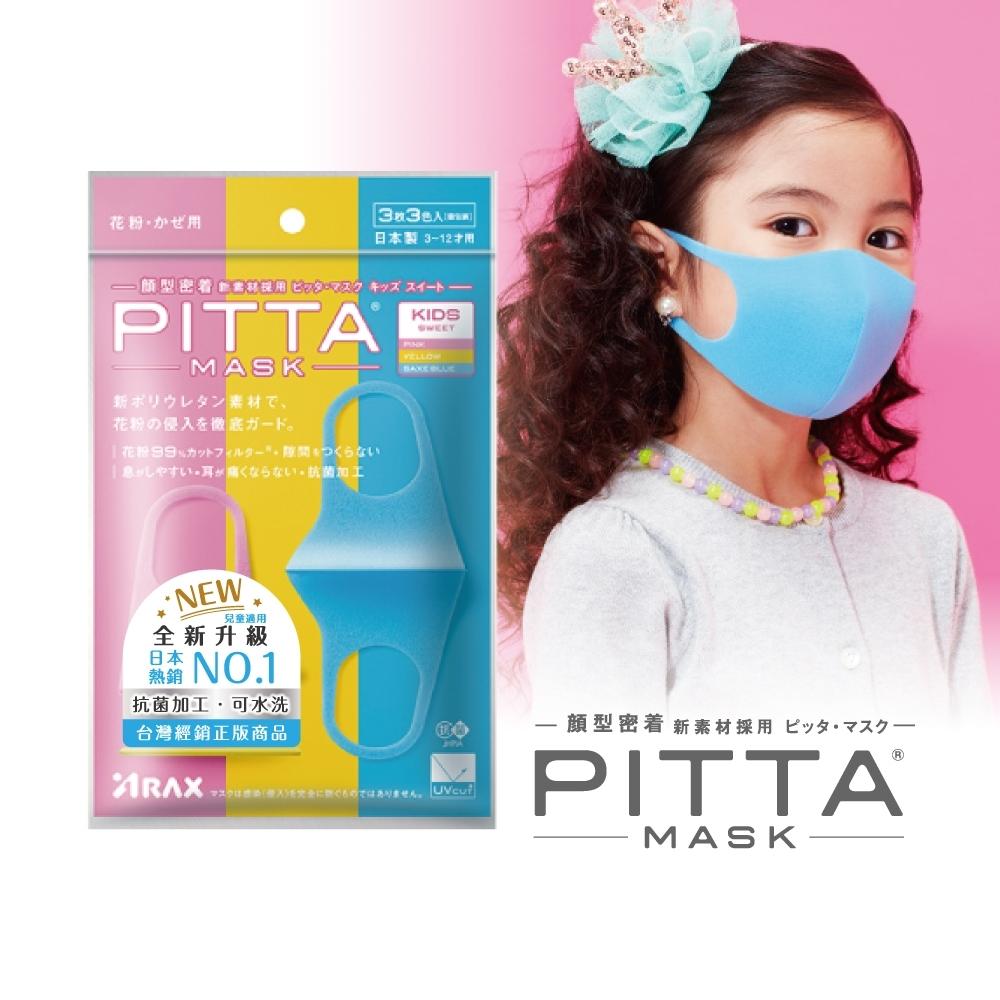 日本PITTA MASK 新升級高密合可水洗口罩-兒童SWEET(一包3片入)