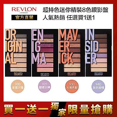 (買1送1)露華濃超持色迷你精裝8色眼影盤