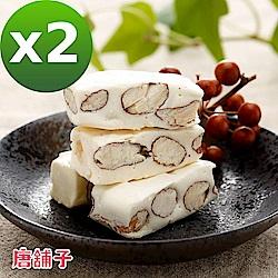 【唐舖子】原味牛軋糖-杏仁)(150gx2包)