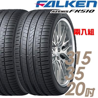 【飛隼】AZENIS FK510 濕地操控輪胎_二入組_315/35/20(FK510)