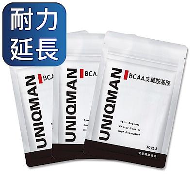UNIQMAN BCAA支鏈胺基酸 素食膠囊 (30粒/袋)3袋組