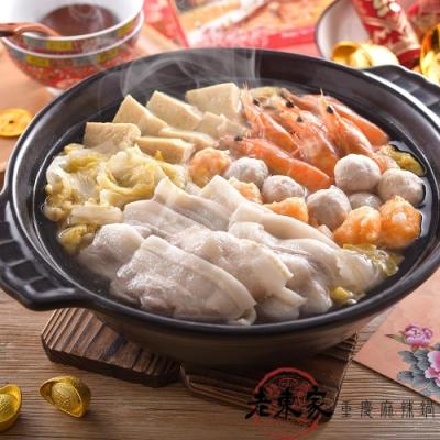 老東家重慶麻辣鍋 東北酸菜白肉鍋 (2900g)(年菜預購)